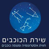 משה גלנץ/ שִירָת הכוכבים